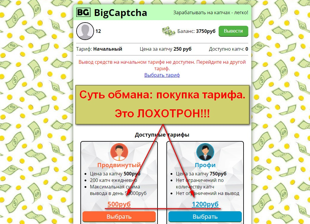 BigCaptcha, заработок на разгадывании капч