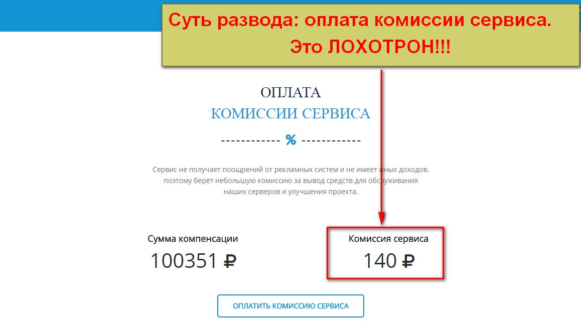 AdCompensation, рекламная компенсация