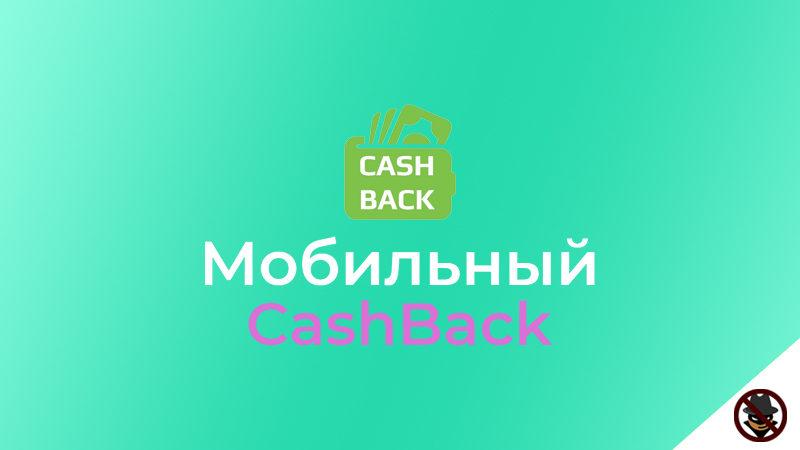 Бонусная программа кэшбэк cash back 10 рестораны