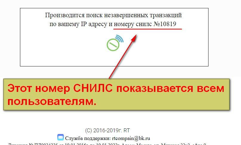 РусПеревод, региональная платформа онлайн транзакций и денежных переводов