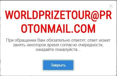 World Prize Tour 2019, мировое призовое турне, Internet Research Group