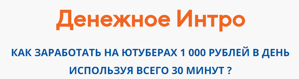 Денежное Интро, заработок на ютуберах, Марина Сарычева, Евгения Волобуева
