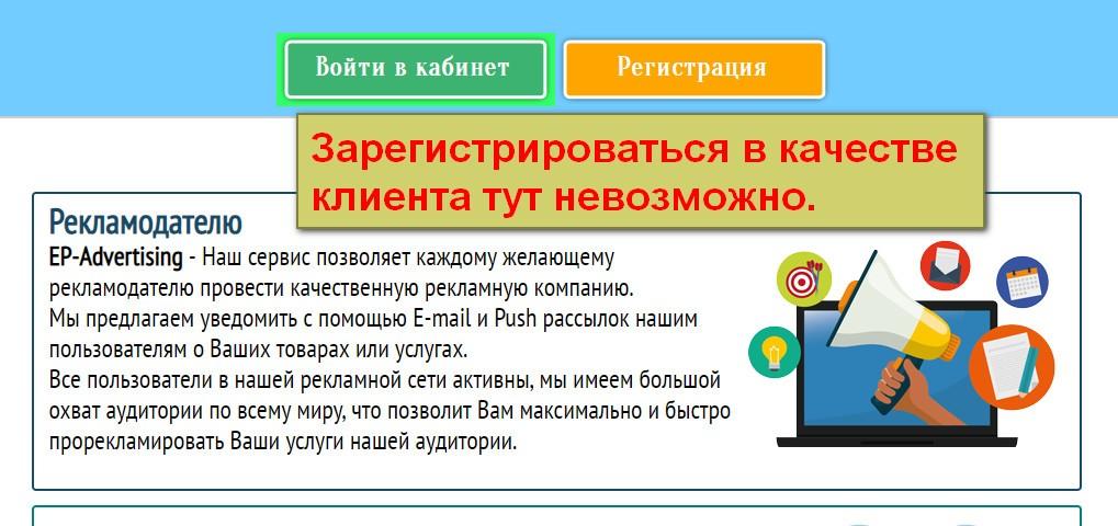 EP-Advertising, Сервис №1 E-Mail и Push Рекламы