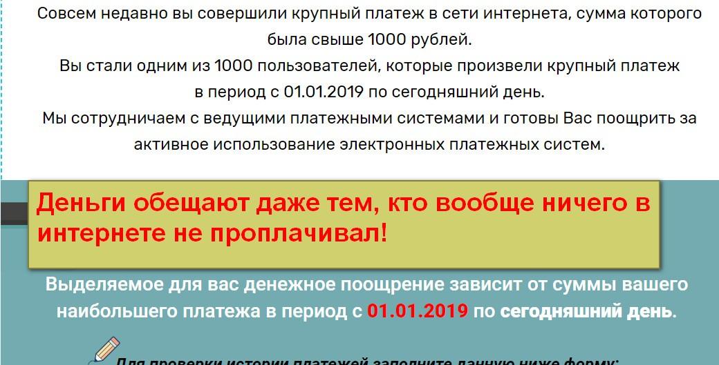 РФ - Pay, международная организация по поощрению пользователей интернета