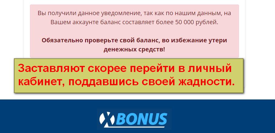 X-Bonus, онлайн-сервис автоматического сбора приветственных бонусов