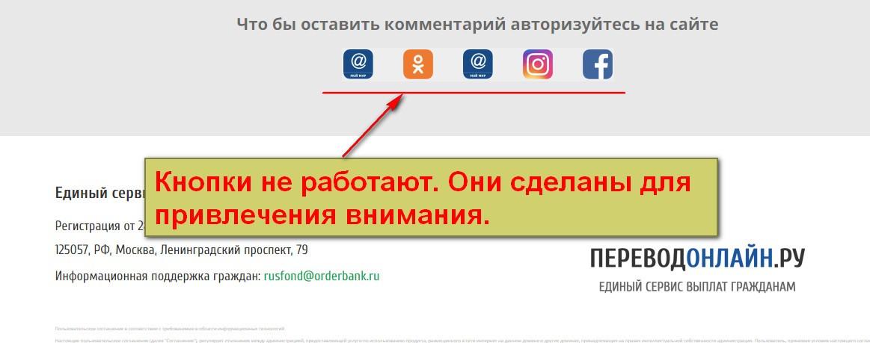 ПереводОнлайн.Ру, единый сервис выплат гражданам