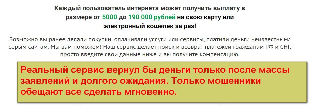 Официальный сервис по поиску и возврату платежей гражданам РФ и СНГ, Поиск и возврат интернет-платежей по РФ и СНГ