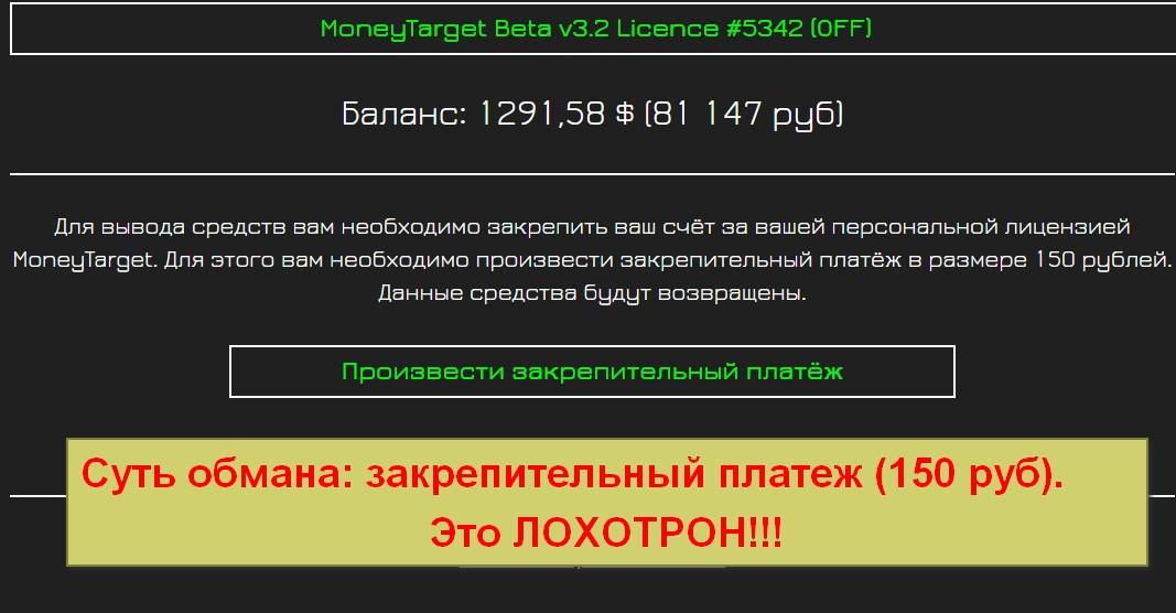 MoneyTarget v3.2, нейросеть с автодоходом