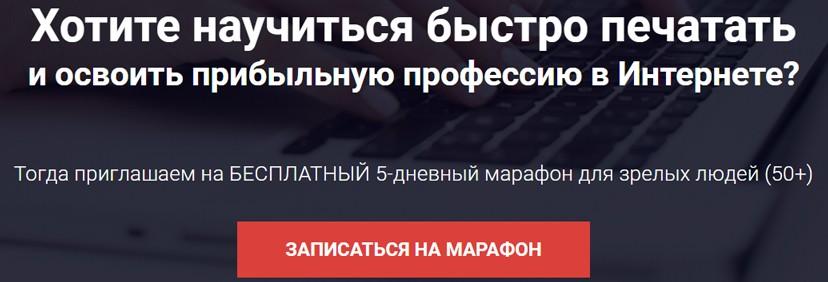 Академия заработка в интернете для тех, кому за 50, бесплатный марафон