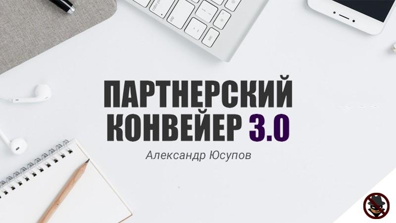 Партнерский Конвейер 3.0, Стоп Обман