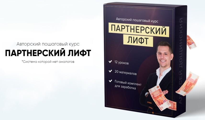 Партнерский Лифт, Алексей Дощинский