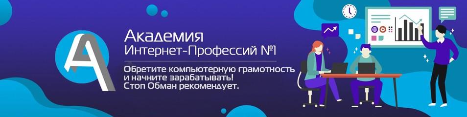 Академия Интернет-Профессий №1, Стоп Обман