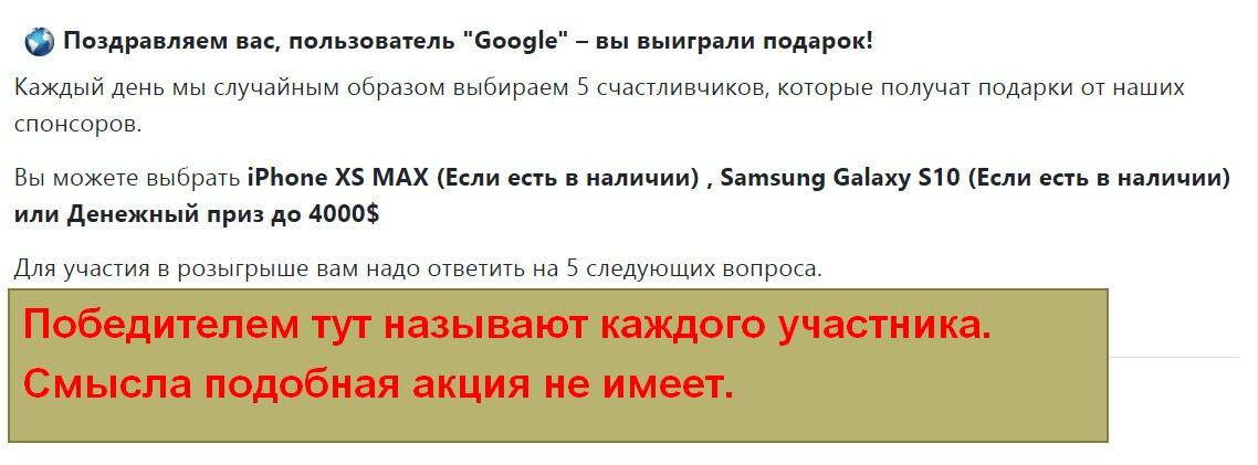 Награды для пользователей браузера Google от центра поощрения