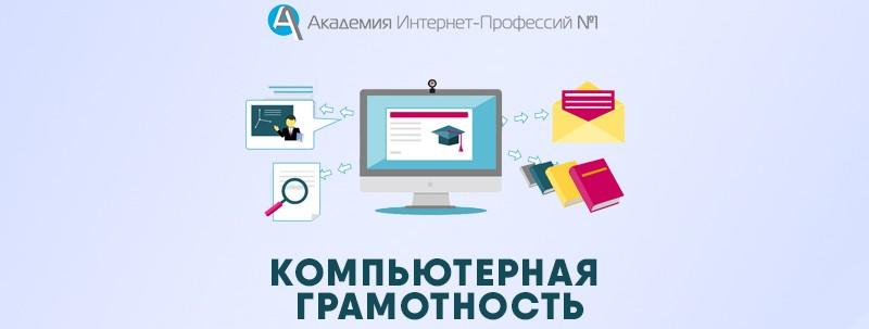 Компьютерная грамотность, Академия Интернет-Профессий №1
