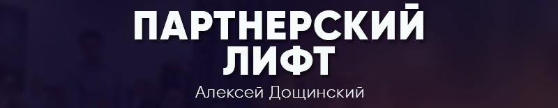 Партнерский Лифт, Стоп Обман