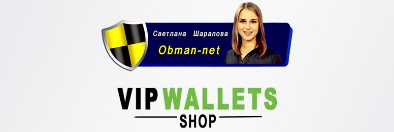 Shop Wallets, Стоп Обман