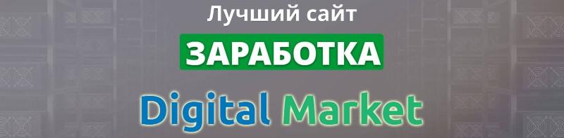 Digital Market, Стоп Обман