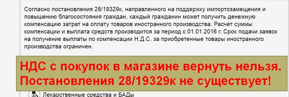 ЕКЦ ВНДС, Единый Компенсационный Центр Возврата Невыплаченных Денежных Средств