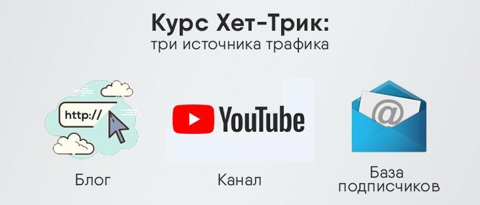 Курс Хет-Трик, Алексей Морусов