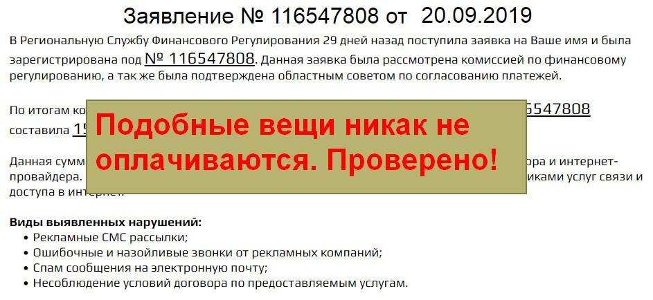 Региональная Служба Финансового Регулирования, РСФР