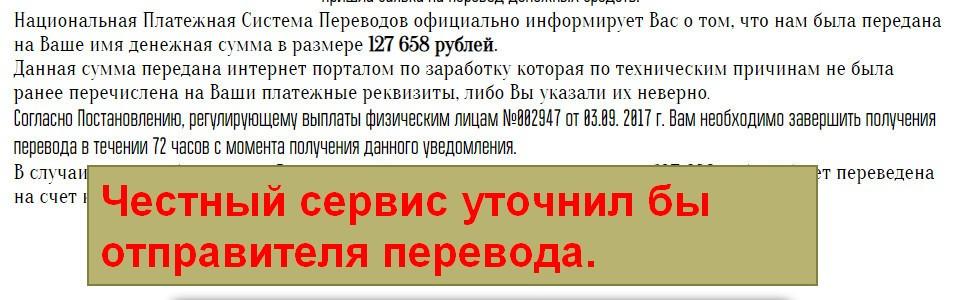 Национальная Платежная Система Переводов, НПСП