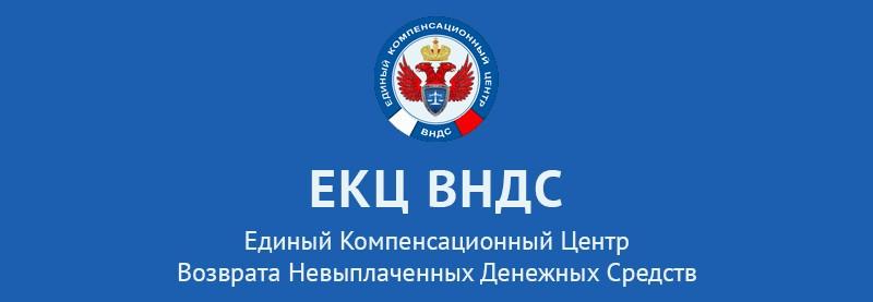 Единый Компенсационный Центр Возврата Невыплаченных Денежных Средств, ЕКЦ ВНДС