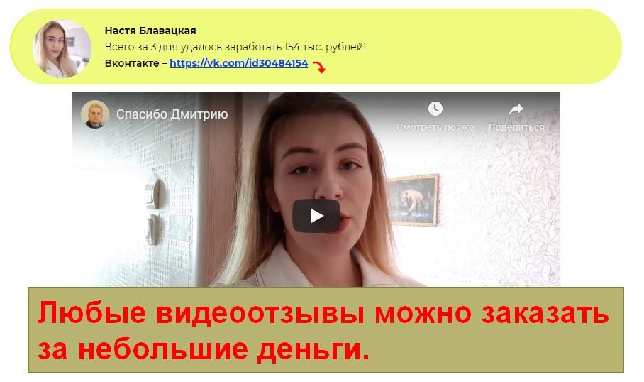 Money Account, Дмитрий Богданов, заработок на продаже аккаунтов