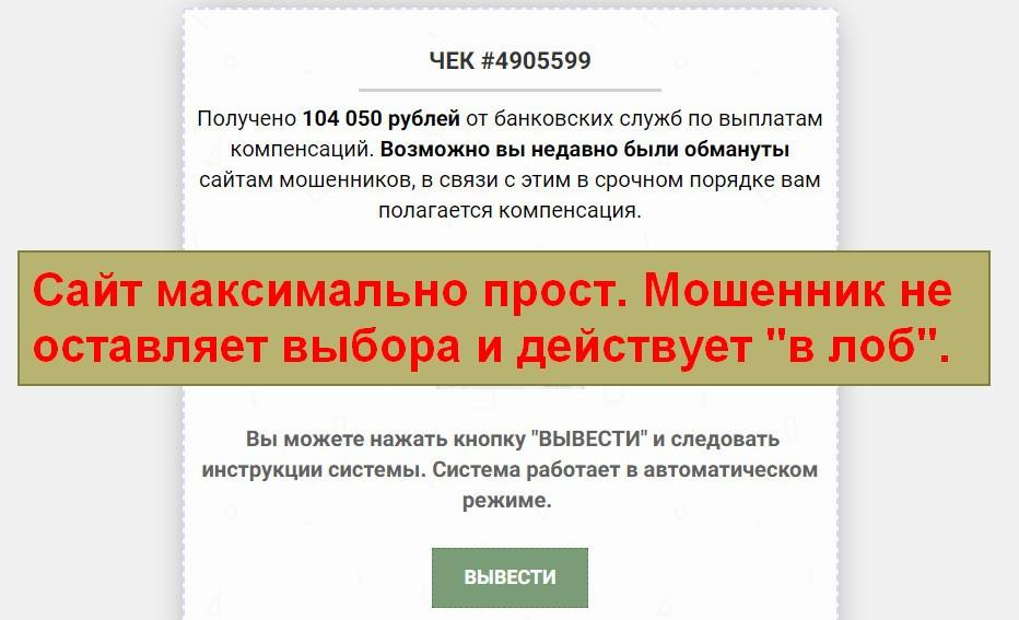 Центр Внутренних Транзакций Пользователя