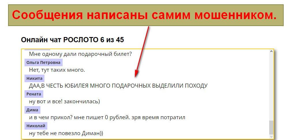 РосЛото, всероссийская официальная лотерея