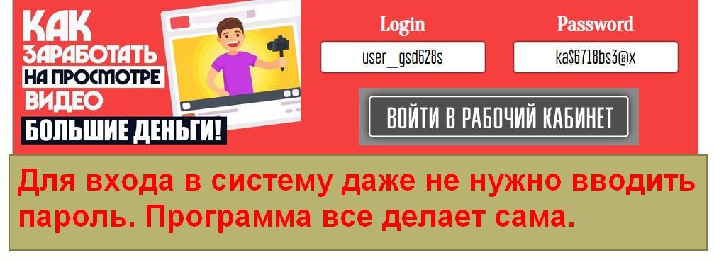 YouTubeMoney, заработок на просмотре видео