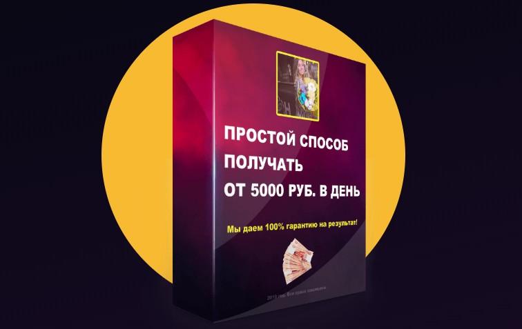 Екатерина Полякова, простой способ получать от 5000 в день
