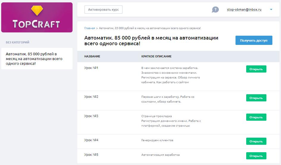 Автоматик, Евгения Куликова