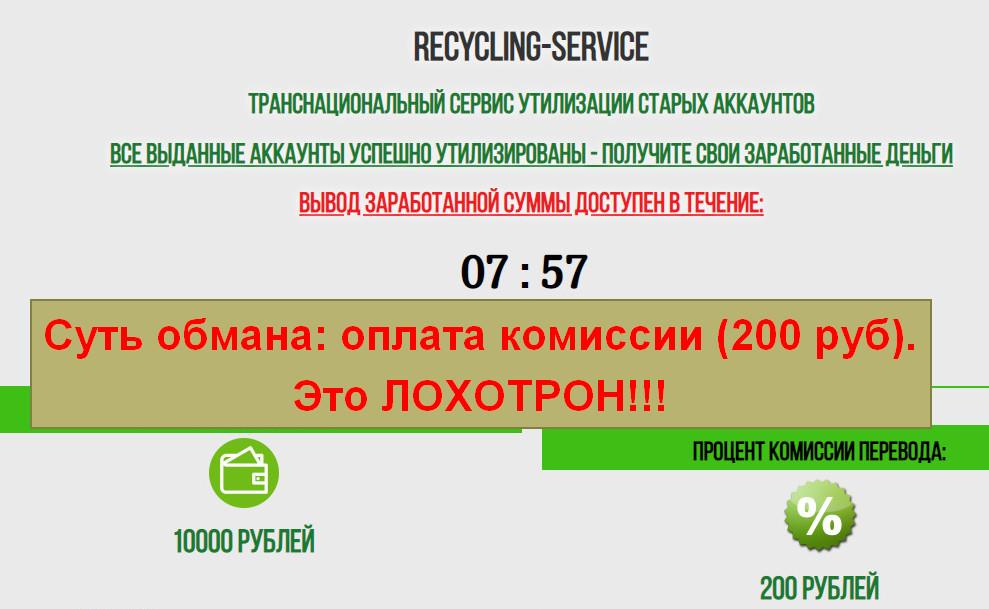 Recycling Service, Транснациональный Сервис Утилизации Старых Аккаунтов