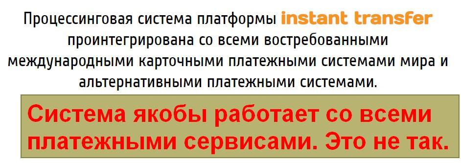 Instant Transfer, система моментальных переводов, Социальное обеспечение граждан
