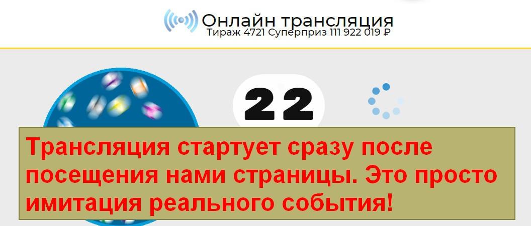 РостЛото, всероссийская официальная лотерея