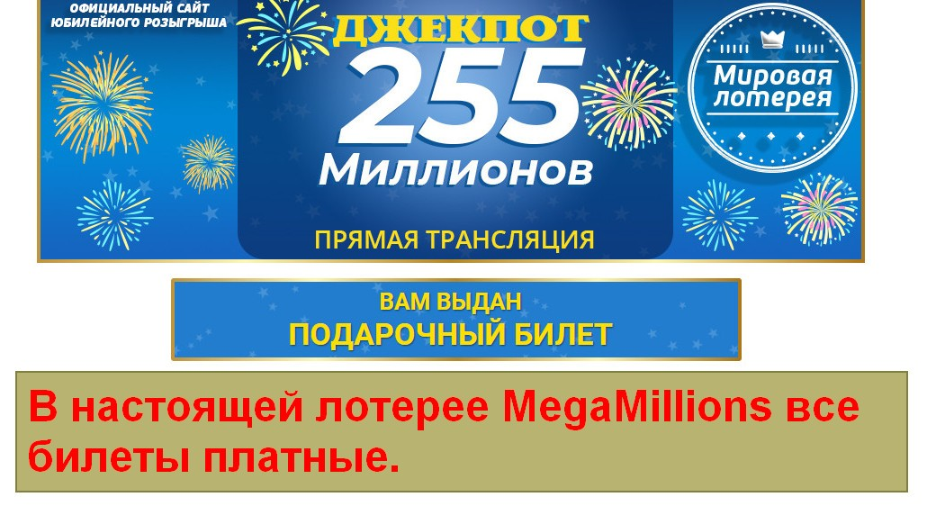 Mega Millions, юбилейный новогодний розыгрыш