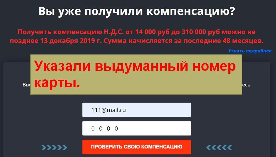 Официальный Компенсационный Центр Возврата Невыплаченных Денежных Средств, ОКЦ ВНДС