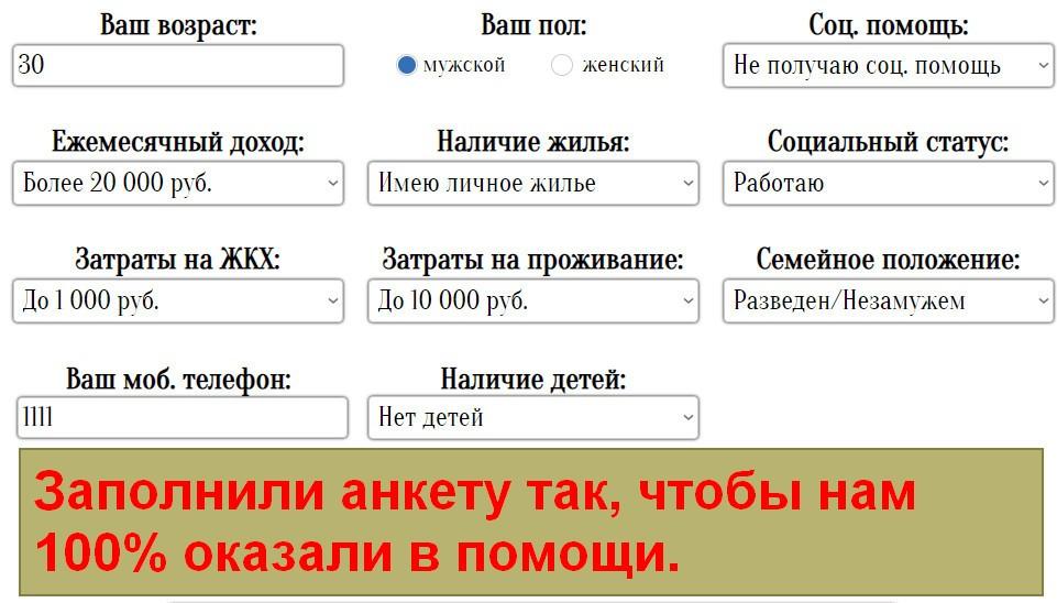 Управление Социального Обеспечения Населения, СОЦОБЕС
