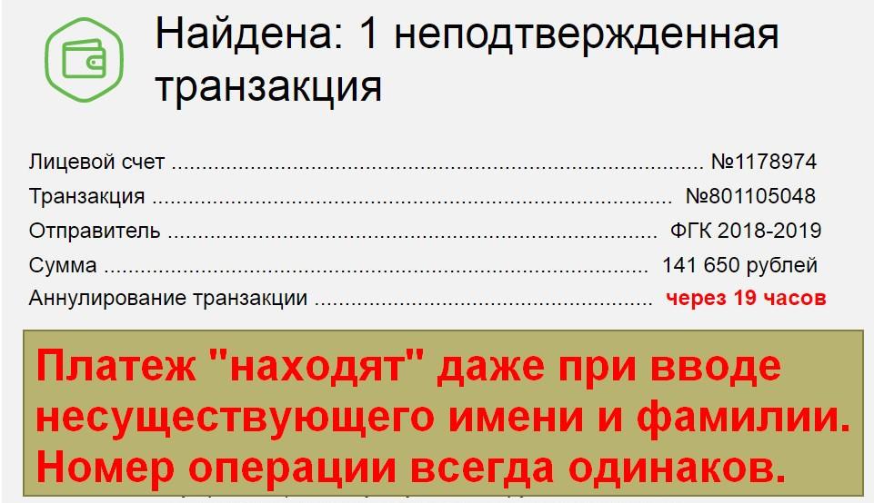 СоцУслуги, ОФКГ, Объединенный фонд компенсации граждан СНГ
