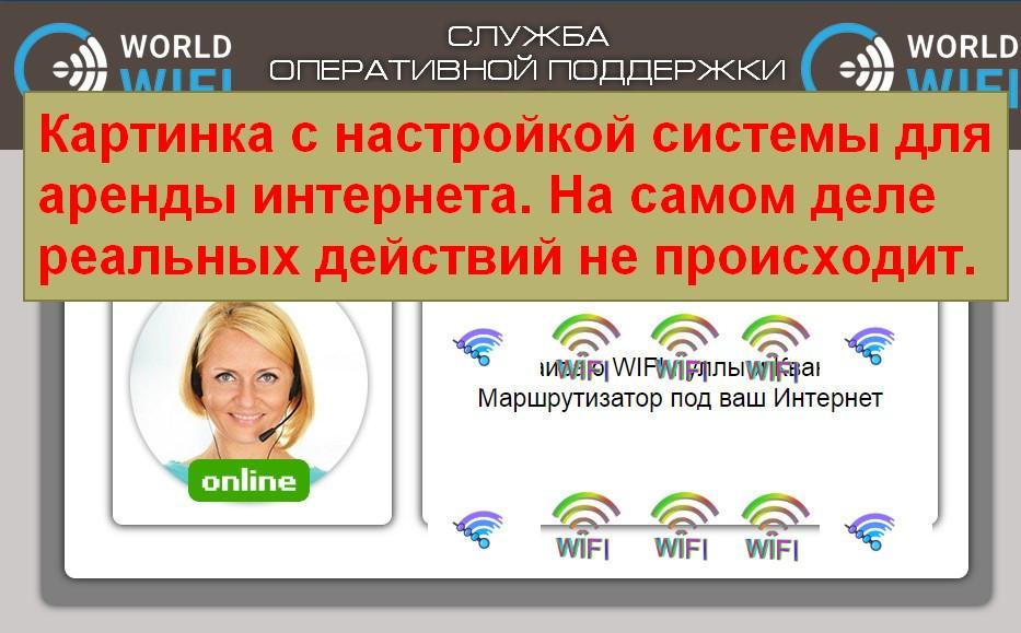 World WiFi, заработок на wi-fi соединении