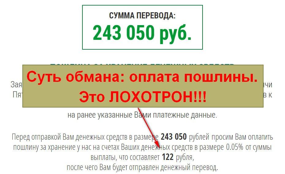 Исполнительный Комитет Возврата Электронных Платежей, ИКВЭП