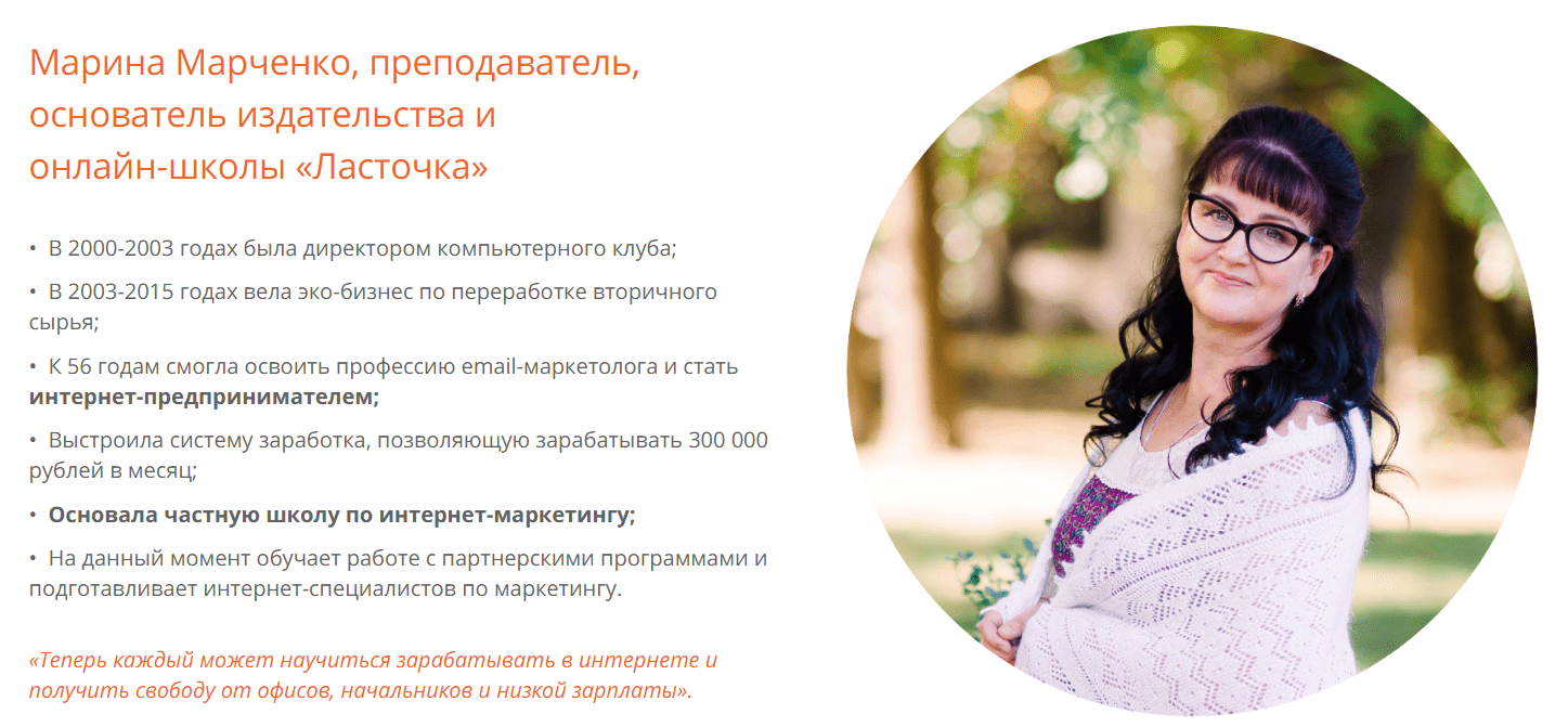 Сезам, откройся, Марина Марченко