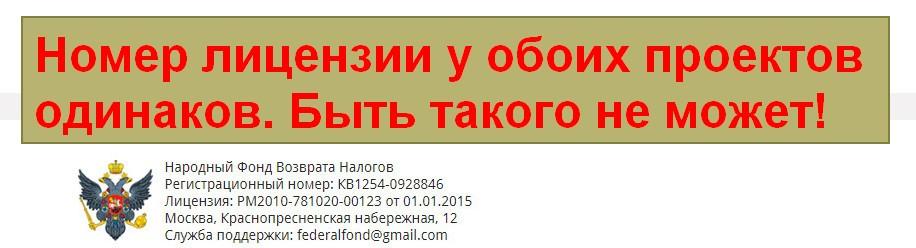 Народный Фонд Возврата Налогов, Народный Фонд Денежных Возвратов