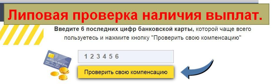 ЦФЗ ВНДС, Центр Финансовой Защиты по возврату невыплаченных денежных средств
