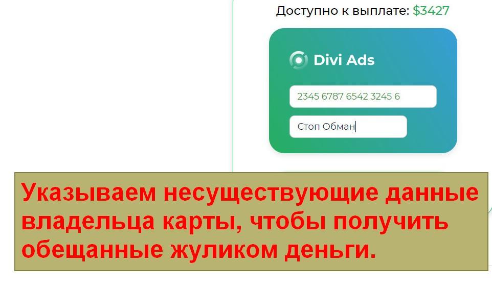 Divi Ads, сервис проверки начислений за просмотр коммерческого контента