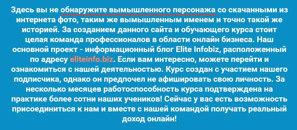 Курс ТикТоккер, Elitу Infobiz