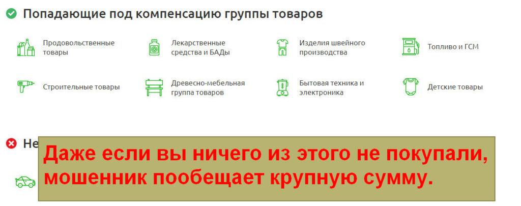 Официальный Центр Федеральных Компенсаций по возврату невыплаченных денежных средств, ОЦФК ВНДС