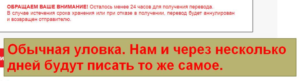 Единый Центр Денежных Переводов