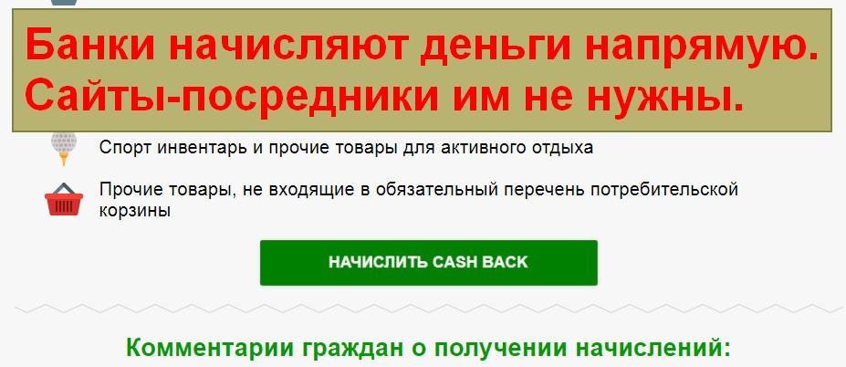 Единый Центр Компенсаций, Возврат Cash Back Начислений
