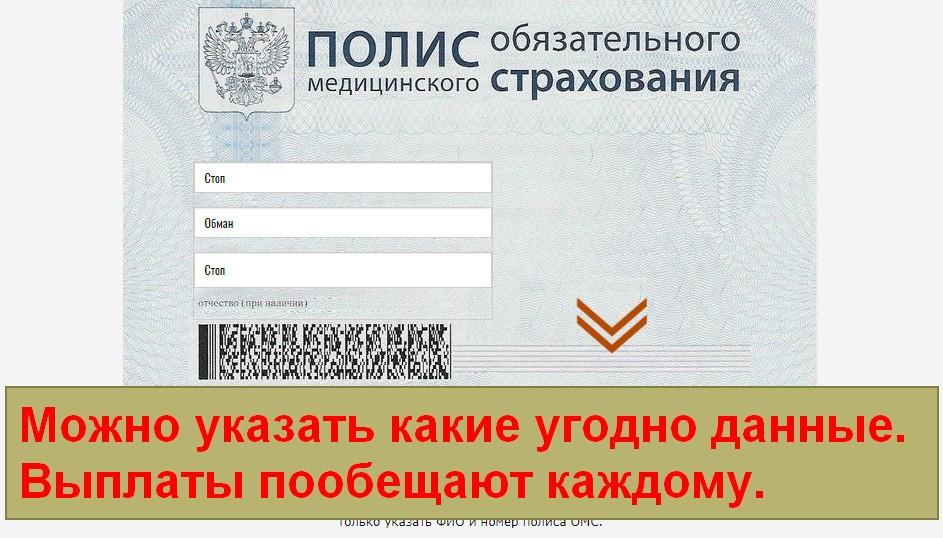 РосМедФинанс, региональный оператор по компенсациям и льготам